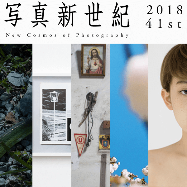 New Cosmos Of Photography 2018