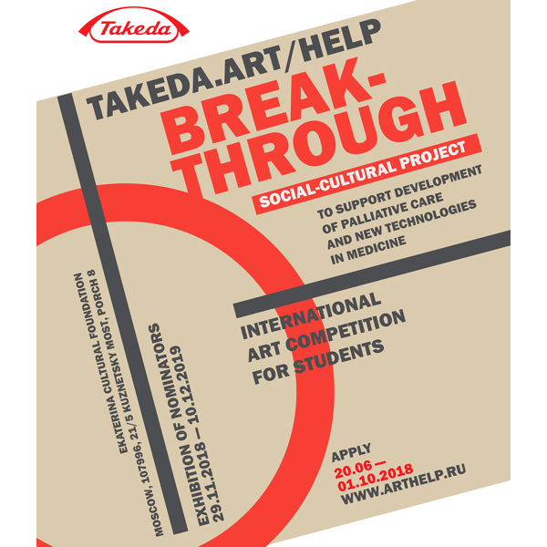 Takeda Art/Help Breakthrough Competition