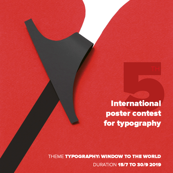 Museum Of Typography 5th Poster Contest