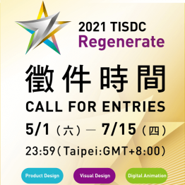 Taiwan International Student Design Competition 2021 | Graphic Competitions