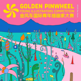Golden Pinwheel Young Illustrators Competition 2021 | Graphic Competitions